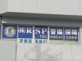 株式会社RSP警備保障