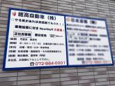 穂高自動車株式会社 本社営業所