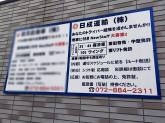 日成運輸株式会社