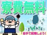 日本マニュファクチャリングサービス株式会社0012/iwa201125