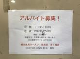 孝太郎 茅ヶ崎店