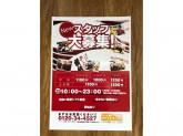 ラーメン横綱 阪急三番街店