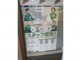 セブン-イレブン 豊田市鴻ノ巣町店