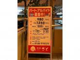 和食さと 赤川店