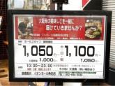 鶴橋風月 熱田店