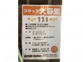 HIYORI Coffee(ひより珈琲) アリオ倉敷店
