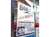 MEXICAN DINING BONOS(メキシカン ダイニング ボノス)