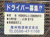 尾州物流株式会社 西営業所