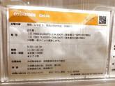 セルレ 三井アウトレットパーク倉敷店