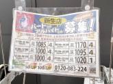 カネスエ 新生店