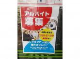 シミズヤ 烏山店