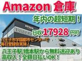 エヌエス・ジャパン株式会社(Amazon倉庫/夜勤/短期)5
