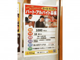 杵屋 豊中エトレ店