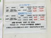 アオキスーパー アクロスプラザ稲沢店