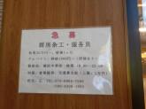横浜中華街 七福