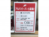 暦(KOYOMI)溝の口店