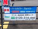 ゲンキー金沢森本店
