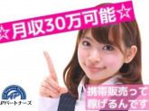 株式会社APパートナーズ(携帯販売スタッフ)香川エリア