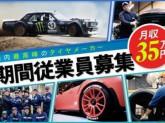 株式会社ニッコー 工場作業員(No.63-6)-9