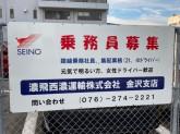 濃飛西濃運輸(株) 金沢支店