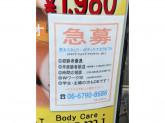 Agni Body Care(アグニボディケア)