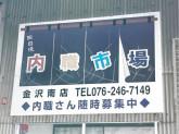 内職市場金沢南店