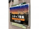 Cut Line(カットライン) 金沢八景店
