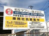 相互タクシー株式会社 平野営業所