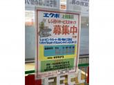エクボ 上田楽店