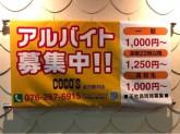 COCO'S(ココス) 金沢鞍月店