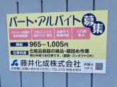 藤井化成(株)