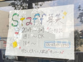 ShotBar&CafeLegian(ショットバー&カフェ レギャン)