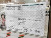 セブン-イレブン 横浜浅間下店