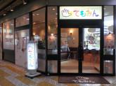 てもみん 札幌地下街ポールタウン店