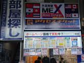 アクセスチケット 新宿西口店