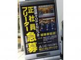 リカーマウンテン 徳島秋田町店でアルバイト募集中!