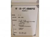 ザ・ガーデン自由が丘 nonowa国立店☆パート募集中!