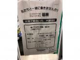 ファミリーマート 広島商工センター店にてスタッフ募集中!