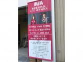 美容室 BASSAにてオープニングスタッフ募集中!