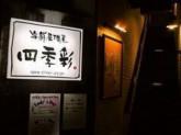 海鮮居酒屋四季彩