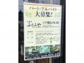 和食屋 ふうふや 狛江SC店でホールキッチンスタッフ募集!