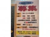 つくばクリーニング マルシェ狛江でアルバイト募集中!