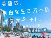 【台場駅直結】大手有名ホテルでの電話交換のお仕事!◎未...