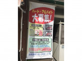 【クリーニング たんぽぽ 富士見台店】でアルバイト募集中!