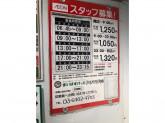 まいばすけっと 浜松町駅南店でアルバイト募集中!