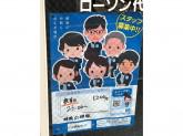 ローソン 代田橋駅北口店で一緒に働いてみませんか?