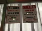 税理士法人 西川会計で正社員・パート募集中!!