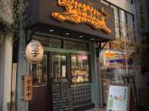 タイガー餃子会館 浅草別館