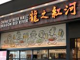 赤坂Biz 中華料理 料理長候補募集