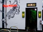 南青山 シックな中国料理 調理スタッフ募集